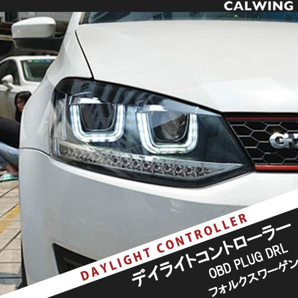 【デイライトキット】OBD PLUG DRL! Volkswagen/フォルクスワーゲン ゴルフ7 ゴルフトゥーラン ティグアン パサート シャラン ポロ ザビートル トゥアレグ デイライトコーディングキット DRL点灯 欧州仕様のデイライトにはこちら MADE IN TOKYO