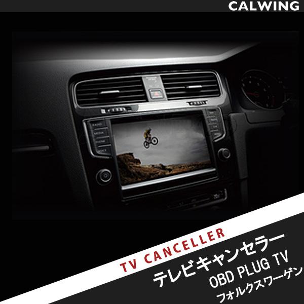 【テレビキャンセラー】PLUGTV!Volkswagen/フォルクスワーゲン ゴルフ ティグアン ゴルフトゥーラン パサートセダン トゥアレグ アルテオン OBD TV/テレビキャンセラー Discover Pro(9.2inch/8inch)・RNS 850 ナビゲーションシステム搭載車専用 取扱い説明書付 PL3-TV-P001