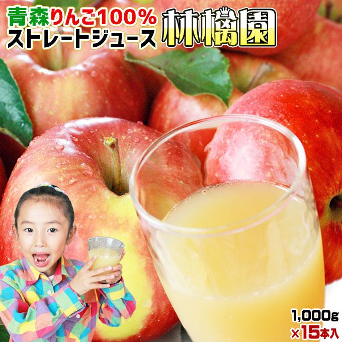 年内出荷OK 青森 りんごジュース 100% ストレート果汁 160万本突破 1000ml×15本メガセット【林檎園 K-15】 年間16万本完売★ リンゴ ジュース 葉とらずりんご 使用 リンゴジュース ストレート りんご