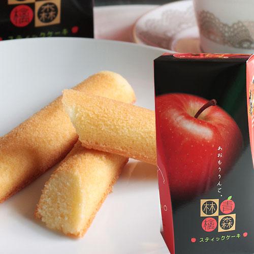 青森 青森りんご ケーキ【青森林檎スティックケーキ】(6本入)青森県産葉とらずりんご果汁を練りこんだ、しっとりケーキ♪[※SP]