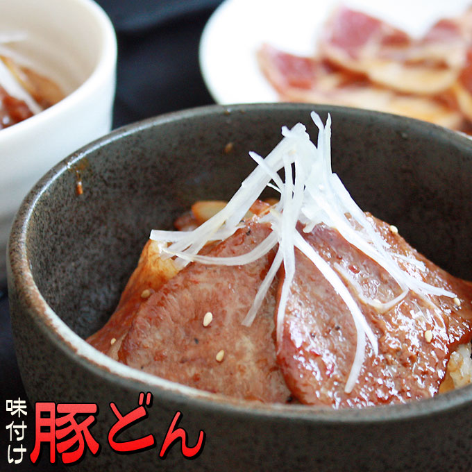 [送料無料] 青森県産豚肉使用!焼肉レストラン自家製豚どんの素・大盛りサイズ!【青森豚どん 350g×5パック 10人前】