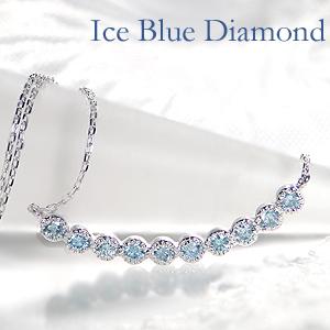 k18WG【0.2ct】アイスブルー ダイヤモンド ライン ネックレスブルーダイヤ ブルー ゴールド ネックレス 可愛いネックレス ダイヤ ネックレス ラインペンダント ダイヤモンド ペンダント プレゼント 品質保証書付 送料無料 代引手数料無料