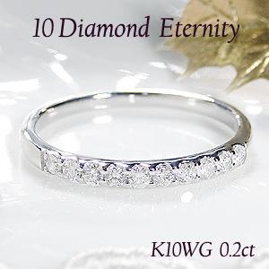 K10WG【0.2ct】テンダイヤモンド エタニティ リング【無色透明】【H-SIクラス】【品質保証書付】【送料無料】【代引手数料無料】細身 指輪 ダイヤモンドリング 0.2カラット エタニティー 10金 ハーフエタ 一文字 レディース