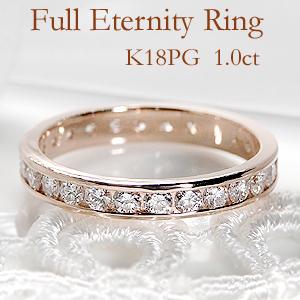 K18PG【1.0ctUP】ダイヤモンド フチあり フルエタニティ リング【無色透明】【H-SIクラス】送料無料【品質保証書】【刻印無料】指輪 18金 婚約指輪 ダイヤモンド ダイヤ フルエタ ダイヤ 1カラット ゴールド レディース レール留め 結婚指輪