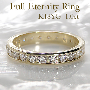 K18YG【1.0ctUP】ダイヤモンド フチあり フルエタニティ リング【無色透明】【H-SIクラス】送料無料【品質保証書】【刻印無料】指輪 18金 婚約指輪 ダイヤモンドフルエタニティ ダイヤ フルエタ 1カラット レディー スレール留め 結婚指輪