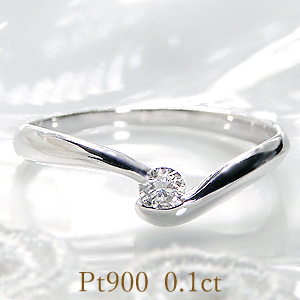 pt900【0.1ct】一粒 ダイヤモンド ウエーブ リング H-SIクラス 可愛い シンプル おしゃれ 綺麗 プラチナ ひと粒 ダイヤ ダイア 送料無料 品質保証書 刻印無料 ダイヤ リング 1粒 指輪 クリスマス プレゼント 4月誕生石 重ねづけ ウェーブ