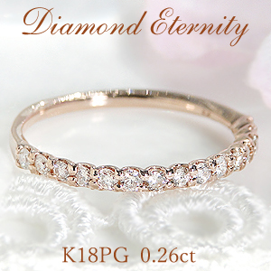K18PG【0.26ct】ダイヤモンド エタニティ リング【無色透明】【H-SIクラス】送料無料【品質保証書】ゴールド 細身 可愛い 華奢 指輪 ダイヤモンドリング ダイヤ エタニティ 18金 ハーフエタ ピンクゴールド
