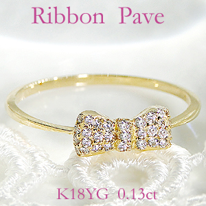 K18YG【0.13ct】リボン ダイヤモンド パヴェ リング【無色透明】【H-SIクラス】【送料無料】【代引手数料無料】【品質保証書】ゴールド 指輪 ダイヤモンドリング りぼん イエローゴールド お守り 18金 可愛い 女子 プレゼント パヴェリング