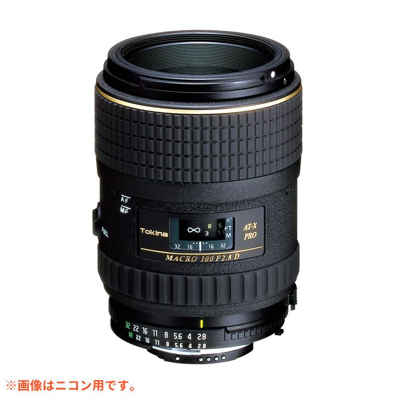 【キャッシュレス5%還元対象店】Tokinaトキナー 望遠マクロレンズ AT-X M100 PRO D 100mm F2.8 MACRO Canon(キヤノン)用