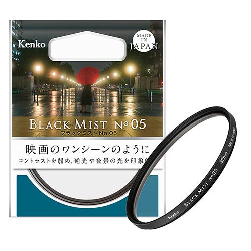 ネコポス 早割クーポン ケンコー 買取 55mm ソフトフィルター No.05 ブラックミスト