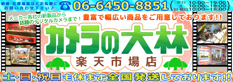 カメラの大林楽天市場店:創業1941年から70年以上大阪で営業しておりますカメラの総合販売会社です。