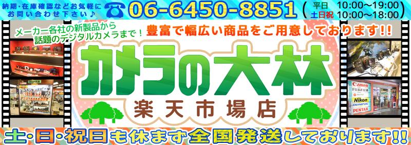 カメラの大林楽天市場店:創業1941年から80年以上大阪で営業しておりますカメラの総合販売会社です。