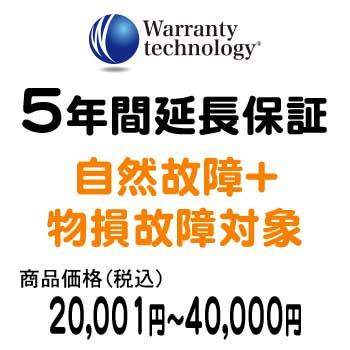 ワランティテクノロジー 5年間延長保証(自然故障+物損故障対象)商品価格税込20,001円~40,000円
