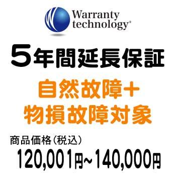 ワランティテクノロジー 5年間延長保証(自然故障+物損故障対象)商品価格税込120,001円~140,000円