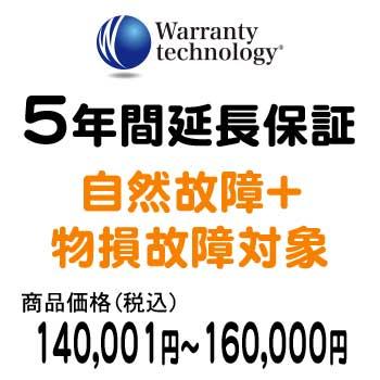 ワランティテクノロジー 5年間延長保証(自然故障+物損故障対象)商品価格税込140,001円~160,000円