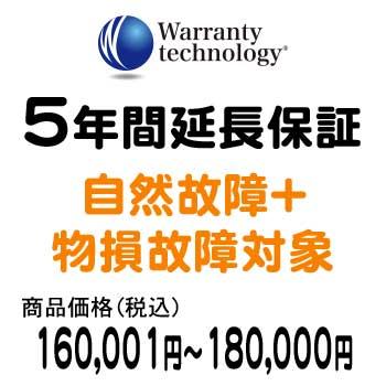ワランティテクノロジー 5年間延長保証(自然故障+物損故障対象)商品価格税込160,001円~180,000円
