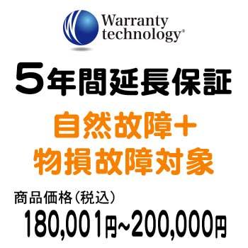 ワランティテクノロジー 5年間延長保証(自然故障+物損故障対象)商品価格税込180,001円~200,000円