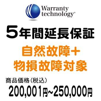 ワランティテクノロジー 5年間延長保証(自然故障+物損故障対象)商品価格税込200,001円~250,000円