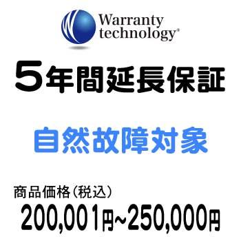 ワランティテクノロジー 5年間延長保証(自然故障対象)商品価格税込200,001円~250,000円