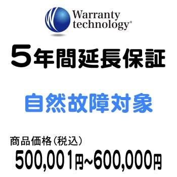 ワランティテクノロジー 5年間延長保証(自然故障対象)商品価格税込500,001円~600,000円