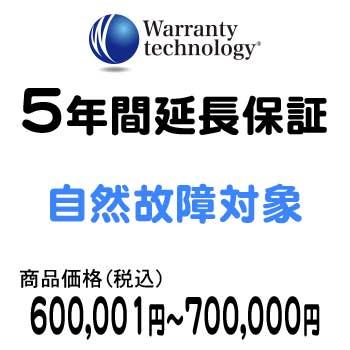 ワランティテクノロジー 5年間延長保証(自然故障対象)商品価格税込600,001円~700,000円