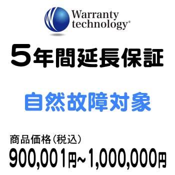 ワランティテクノロジー 5年間延長保証(自然故障対象)商品価格税込900,001円~1,000,000円