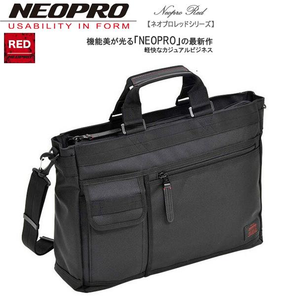 【送料無料】NEOPRO ネオプロ RED レッド メンズ バッグ 鞄 ビジネス ビジネスバッグ 多機能 2-031