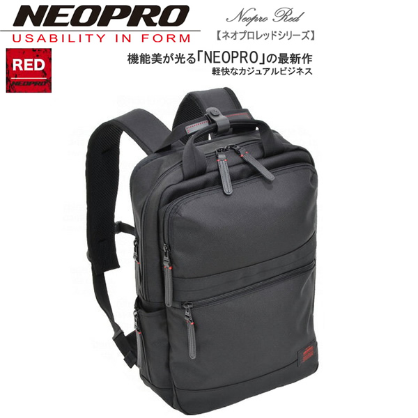 【送料無料】NEOPRO ネオプロ RED レッド メンズ バッグ 鞄 ビジネス ビジネスバッグ 多機能 3WAY 2-037