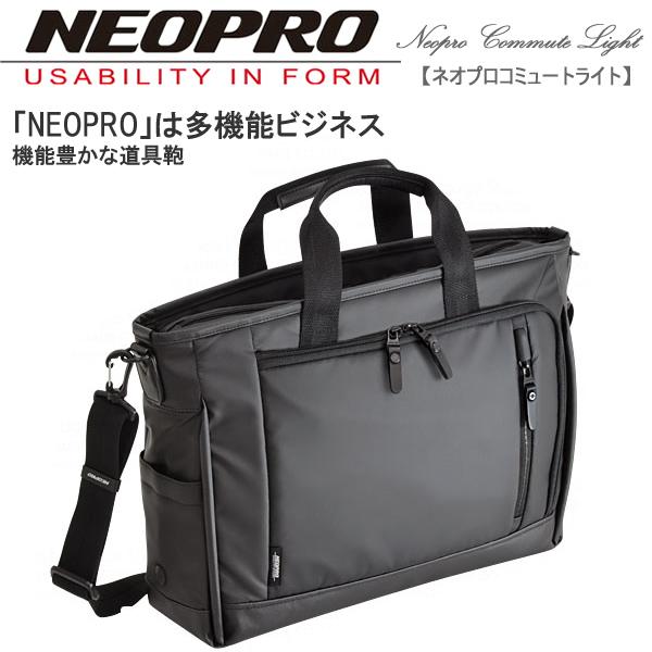 【送料無料】NEOPRO ネオプロ CommuteLight コミュートライト メンズ バッグ 鞄 ビジネス ビジネスバッグ 多機能 2-760