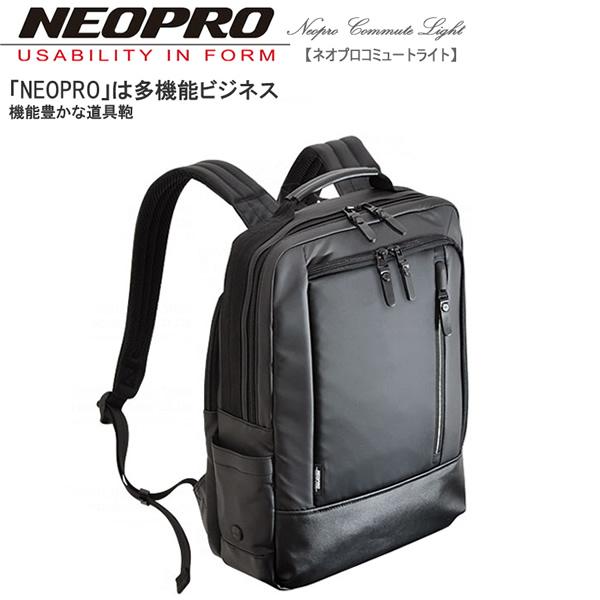 【送料無料】NEOPRO ネオプロ CommuteLight コミュートライト メンズ バッグ 鞄 ビジネス ビジネスバッグ 多機能 2-762