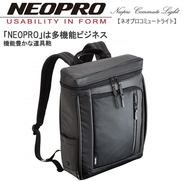 【送料無料】NEOPRO ネオプロ CommuteLight コミュートライト メンズ バッグ 鞄 ビジネス ビジネスバッグ 多機能 2-763
