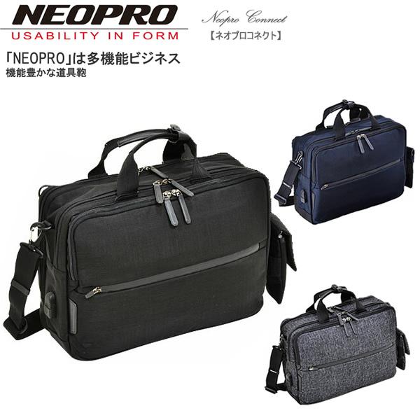 【送料無料】NEOPRO ネオプロ Connect コネクト メンズ バッグ 鞄 ビジネス ビジネスバッグ 多機能 USBコネクタ 2-771