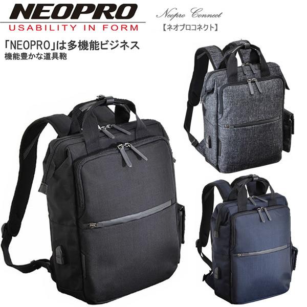 【送料無料】NEOPRO ネオプロ Connect コネクト メンズ バッグ 鞄 ビジネス ビジネスバッグ 多機能 USBコネクタ 2-772