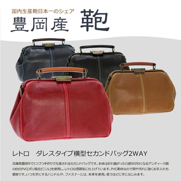【送料無料】 豊岡産(木和田) 豊田鞄 レトロダレスタイプ 横型 セカンドバッグ 2WAY BAG 本革付属