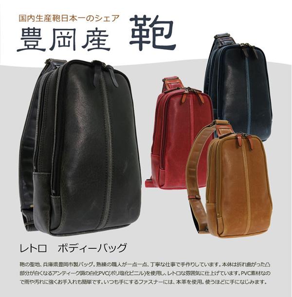 【送料無料】 豊岡産(木和田) 豊田鞄 レトロ ボディーバッグ 本革付属 BAG