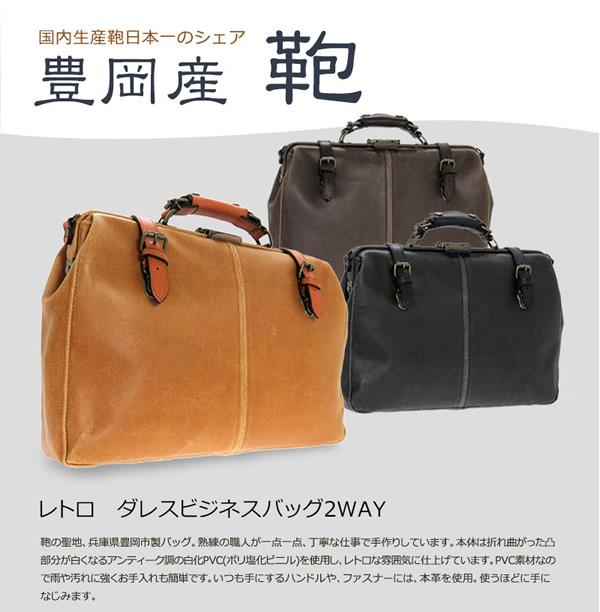 【送料無料】 豊岡産(木和田) レトロ ダレスビジネスバッグ 本革付属 2way bag ショルダーバッグ KW-5013