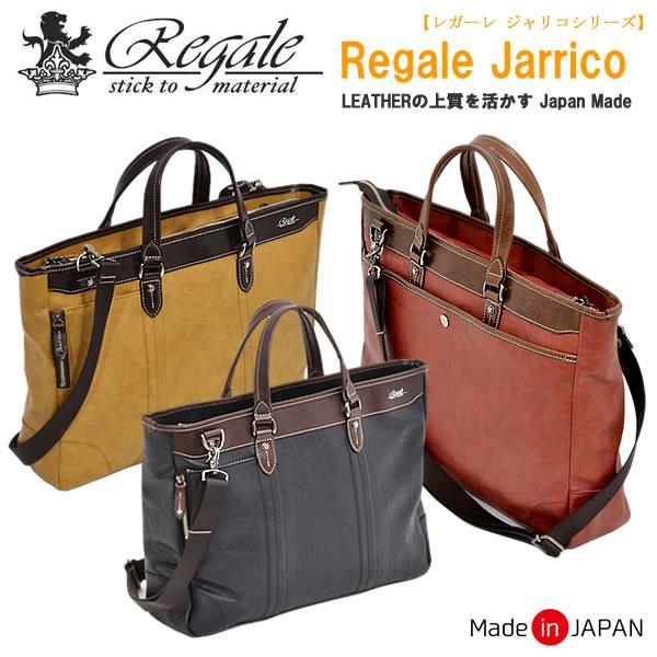 Regale Jarrico レガーレ ジャリコ カバン トートブリーフ 日本製 Japan Made 小物ポケット 収納性 PVC素材 ビジネス スマート メンズ RGBAG-7-021