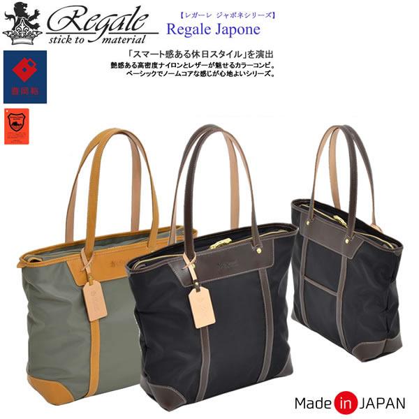 Regale Japone レガーレ ジャポネ カバン 縦型トート 栃木レザー 日本製生地 高密度ナイロン ベーシック ビジネス スマート メンズ RGBAG-7-100