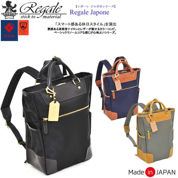 Regale Japone レガーレ ジャポネ カバン トートリュック 栃木レザー メンズ 通販 スマート 送料無料カード決済可能 ビジネス 日本製生地 高密度ナイロン RGBAG-7-104 ベーシック