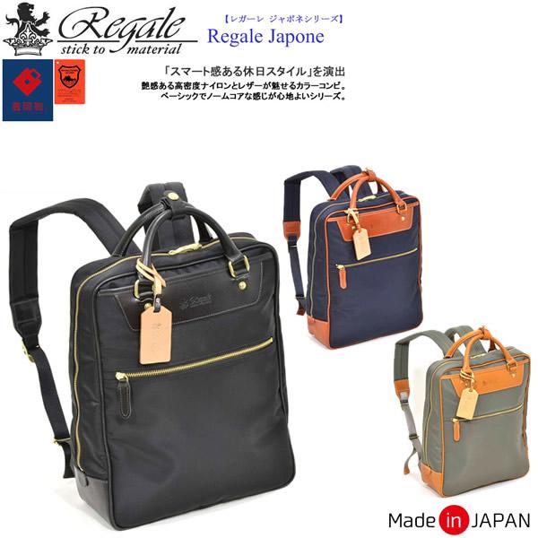 【送料無料】Regale Japone レガーレ ジャポネ カバン ビズリュック 栃木レザー 日本製生地 RGBAG-7-106