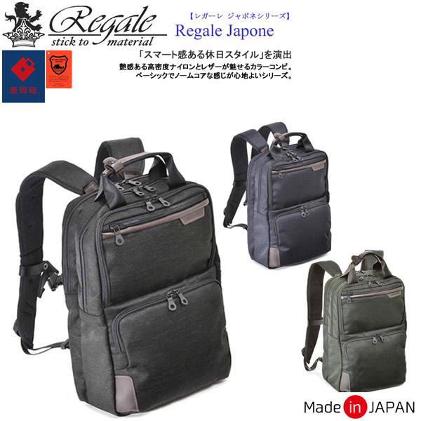 送料無料 Regale Japone レガーレ ジャポネ カバン 日本製生地 Wマチリュック 完売 RGBAG-7-141 本物 栃木レザー
