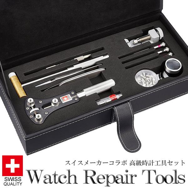 【送料無料】スイスメーカーとコラボ 高級時計工具セット 厳選 Swiss Quality プロ仕様工具のみ 本当に使える時計工具セット 時計修理 adjuster015