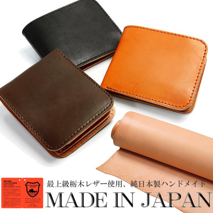 日本製 栃木レザー 財布 メンズ 二つ折り財布 イタリアンレザー ブランド サイフ MEN'S メンズ 2つ折り財布 さいふ サイフ ウォレット