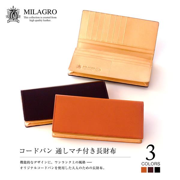 【送料無料】【Milagro】 ミラグロ コードバン 通しマチ付き 長財布 メンズ 男性用