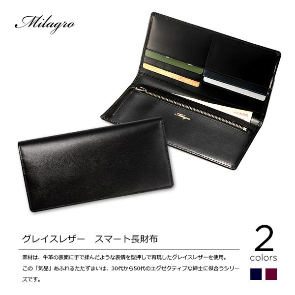 【送料無料】【Milagro】 ミラグロ グレイスレザー スマート 長財布 メンズ 男性用 oh-bp018