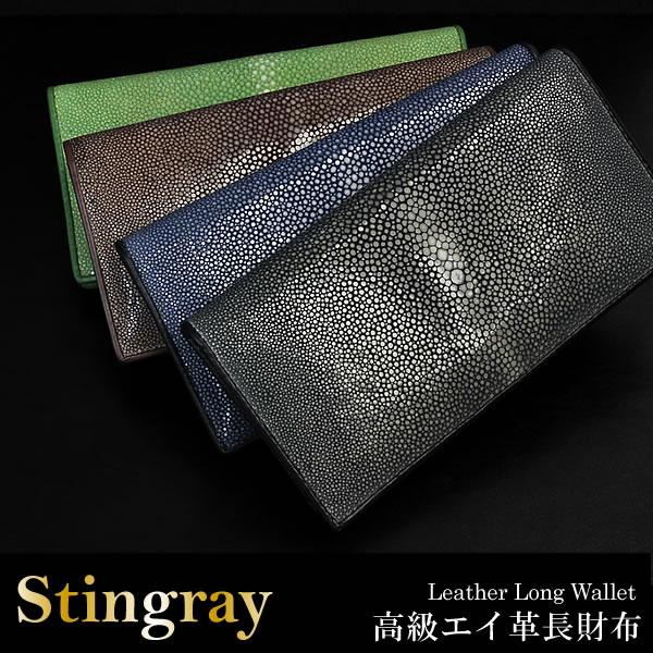 至高 スティングレイ 長財布 エイ革 本革レザー 新着セール 二つ折り さいふ メンズ Men's スティングレー ウォレット