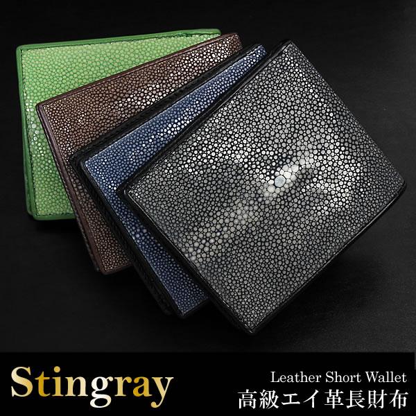 【スティングレイ】 短財布 エイ革 本革レザー 二つ折り メンズ スティングレー ウォレット Men's さいふ
