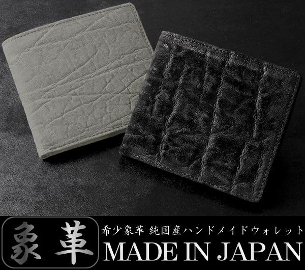エレファントレザー 象革 ゾウ 財布 メンズウォレット ショートウォレット 二つ折り財布メンズ MENS さいふ