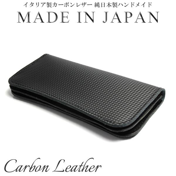 日本製 長財布 メンズ イタリア製カーボンレザー ウォレット 本革 ブラック ハンドメイド MADE IN JAPAN