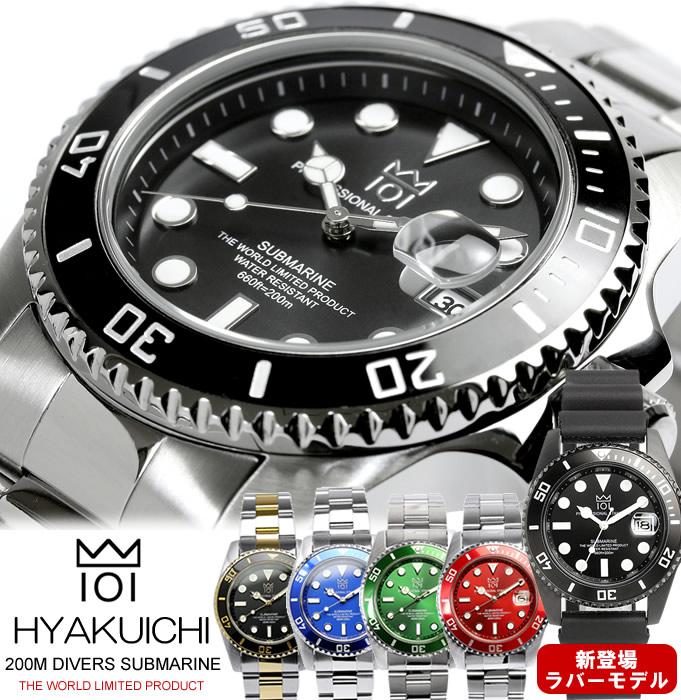 ダイバーズウォッチ メンズ腕時計 ブランド 200m防水 20気圧防水 腕時計 メンズ ウォッチ MEN'S ステンレス ラバー 101-HYAKUICHI- スクリューバック ギフト ギフト